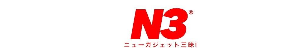 ニューガジェット三昧!