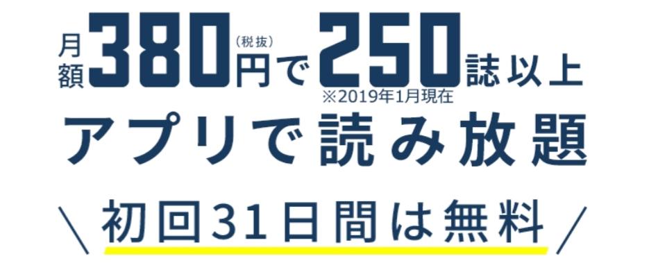 楽天マガジンは月額380円で250誌以上読み放題