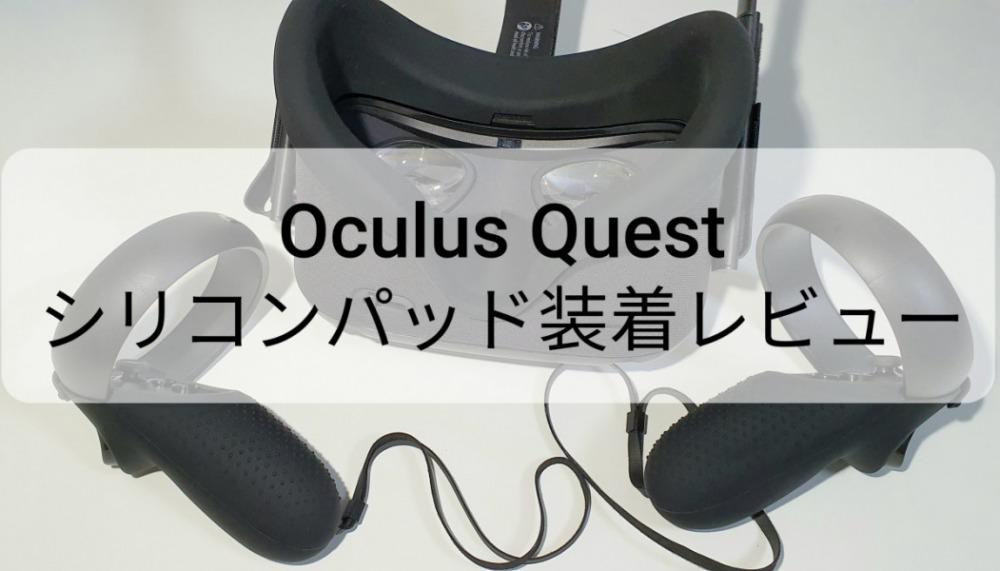 oculus quest シリコンカバー