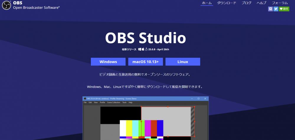 obs studio ダウンロード画面