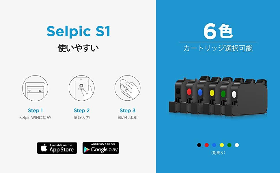 Selpic S1 インクカートリッジ