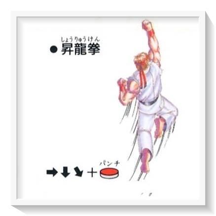 昇竜拳コマンド