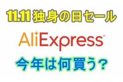 独身の日セール Aliexpress サムネイル