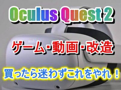 82oculus quest2 オススメ使い方 サムネイル