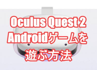 Oculus quest2にAndroidアプリインストール