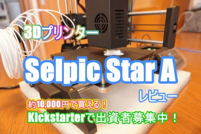 Selpic star Aレビューサムネイル