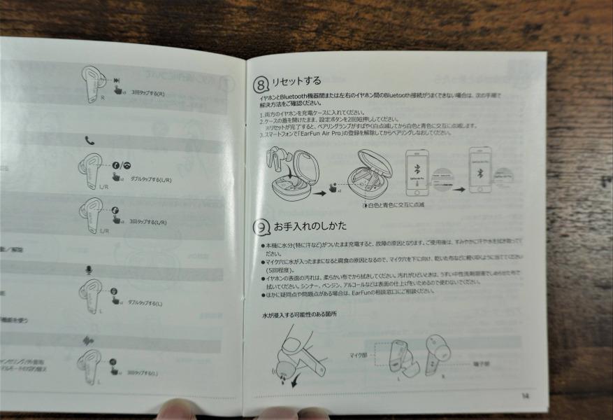 EarFun Air Pro 取説