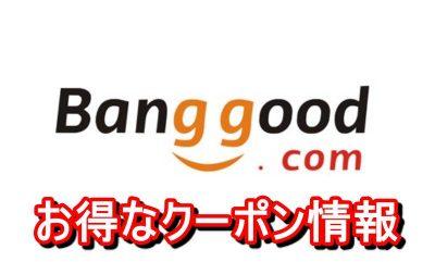 Banggood サムネイル