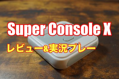 super console x レビュー