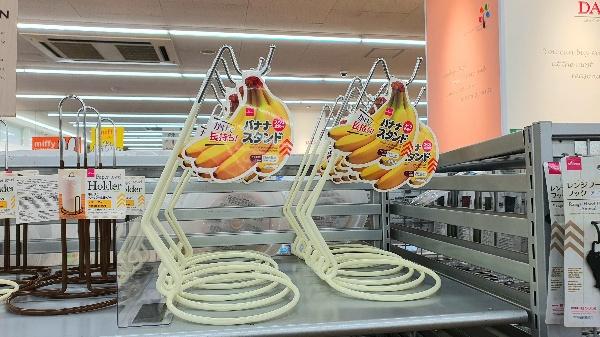 バナナスタンドがヘッドホンスタンドになる