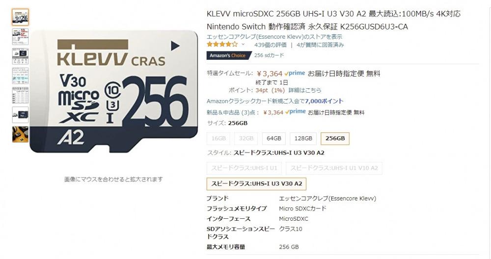 256GB micro SDカード