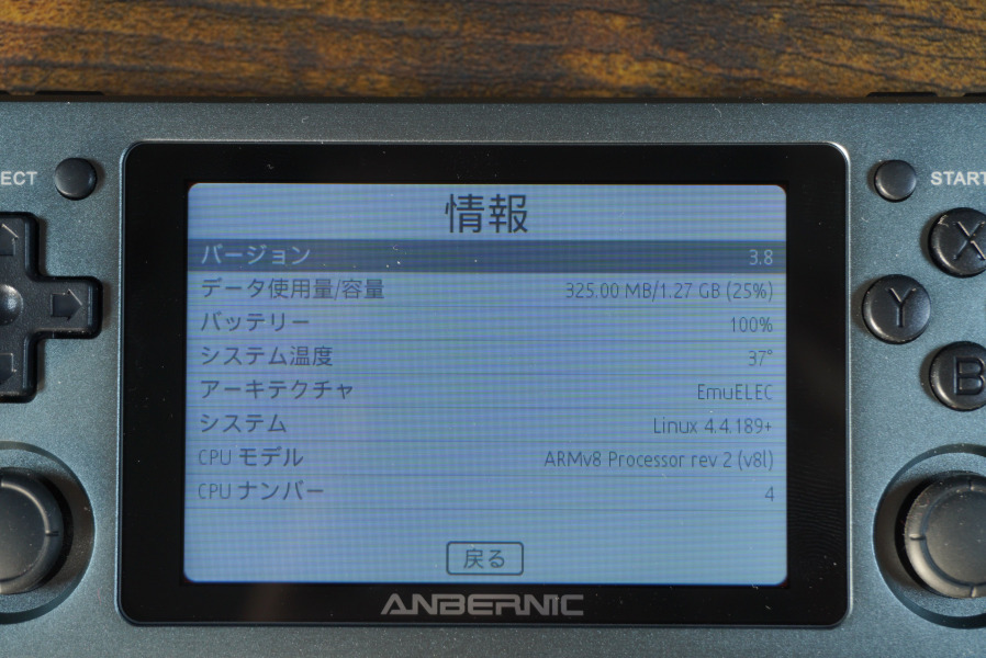 RG351M emuelec3.8