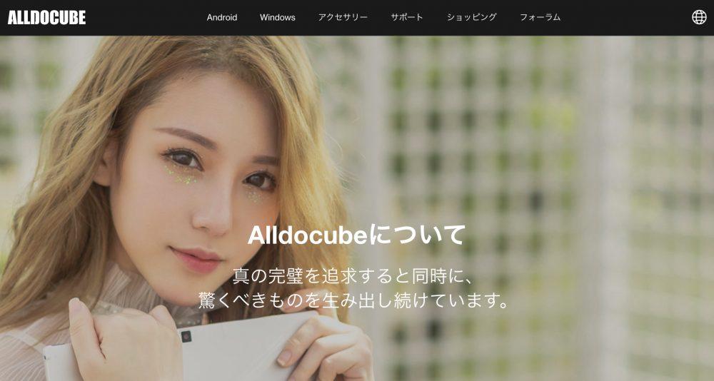 Allducube会社紹介