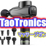taotronicsマッサージガンレビュー
