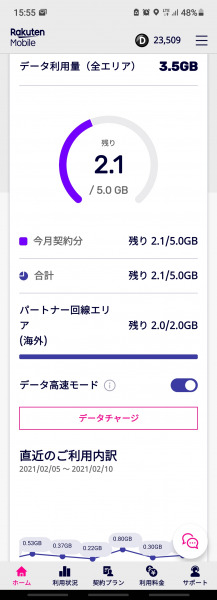 my rakuten mobile アプリ