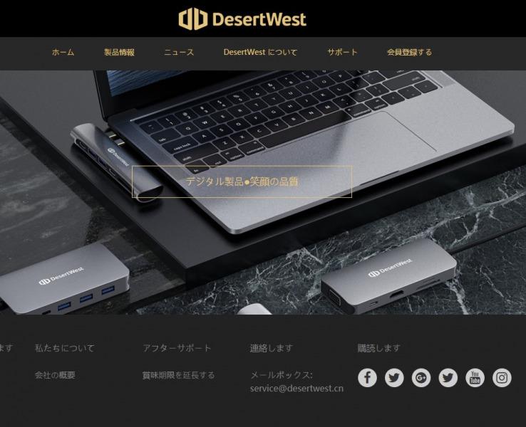 desertwest会社概要