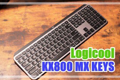 ロジクールワイヤレスキーボード KX800 MX KEYS
