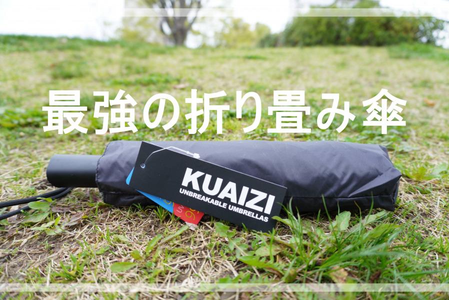 kuaizi 折り畳み傘