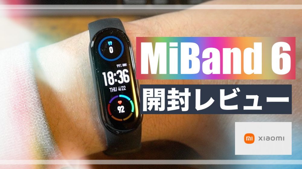 MiBand6サムネイル