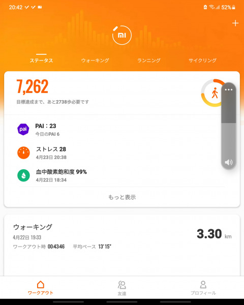 MiBand6 生活消費カロリー