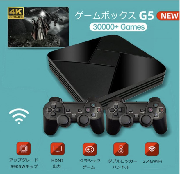 GAME BOX G5