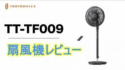 TT-TF009 扇風機