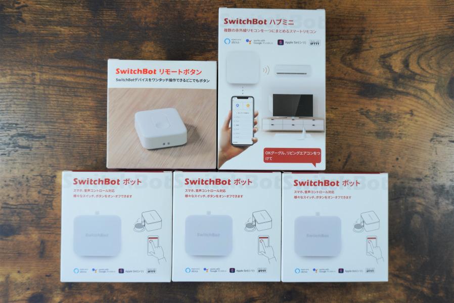 SwitchBot シリーズ