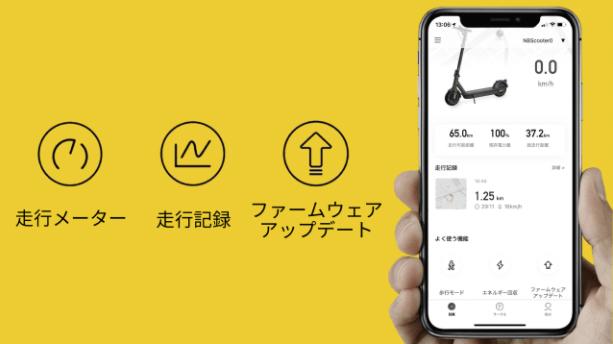 segway-ninebot-J-MAX アプリ