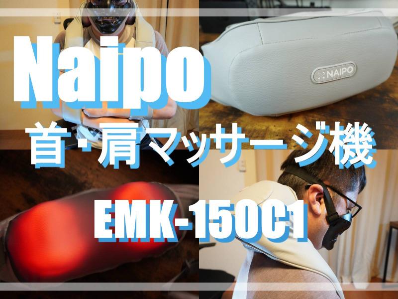 naipo EMK-150C1 マッサージ機