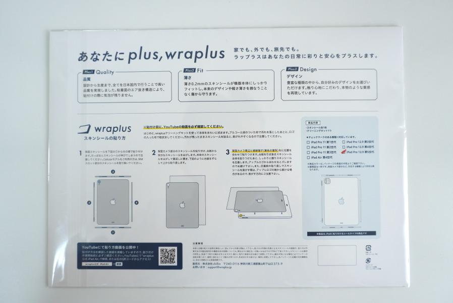 Wraplus for iPad Pro 12.9インチ