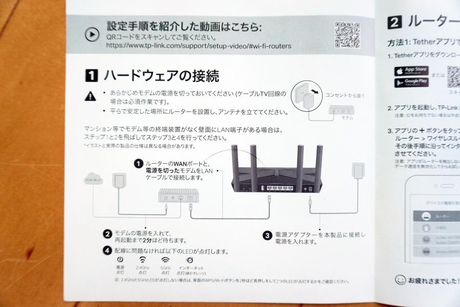 TP Link Archer AX20 取説