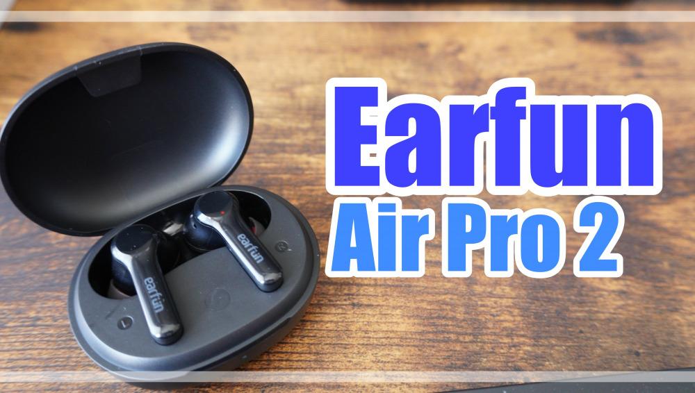EarFun Air Pro 2 ワイヤレスイヤホン
