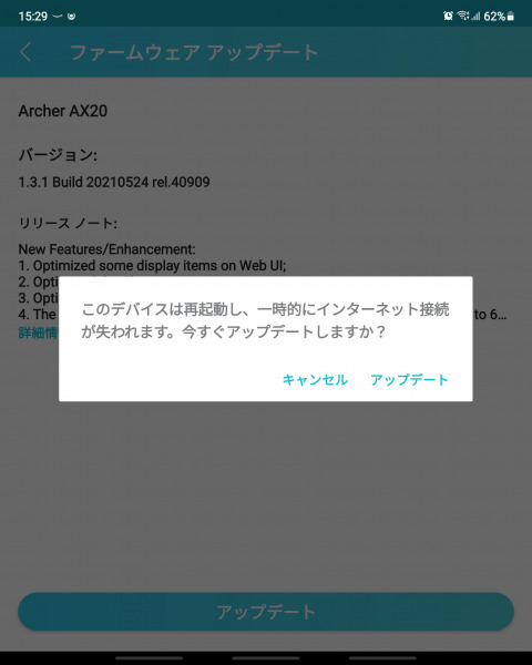 Tetherアプリ TP Link
