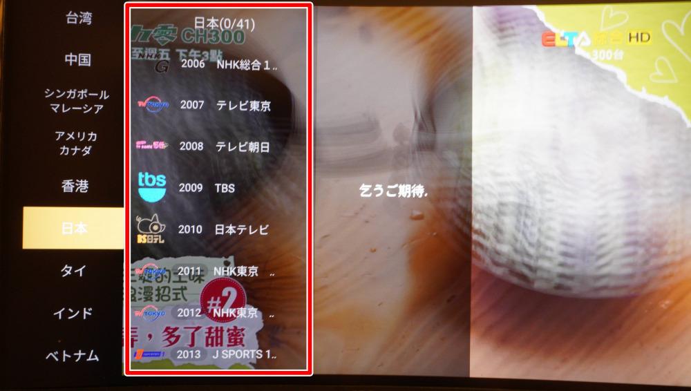 EVPAD 6P 日本のテレビ番組