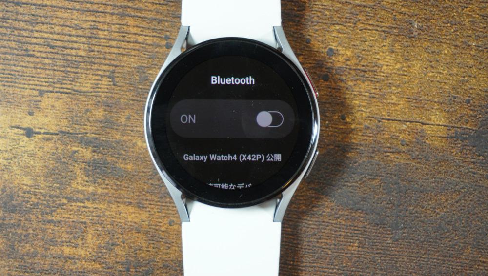 galaxy watch 4 Bluetoothオフ