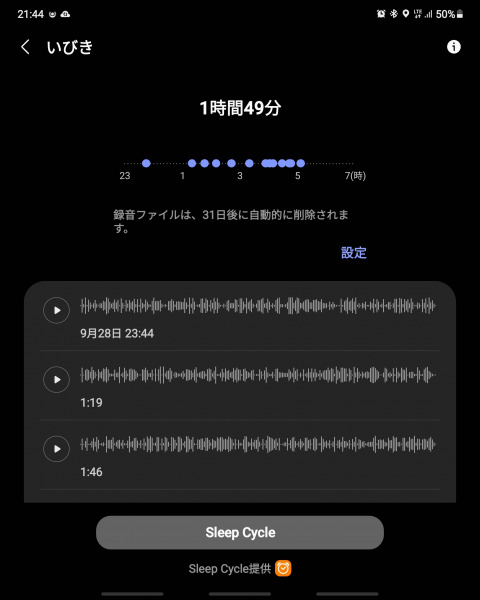 Galaxy Watch 4 いびき録音