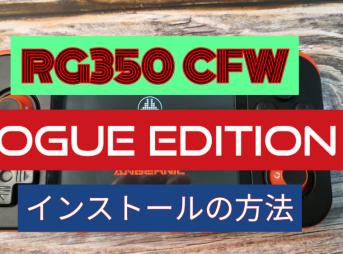 rg350 rogue edition インストール