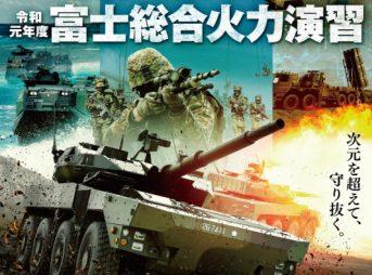 富士総合火力演習 2019 ポスター