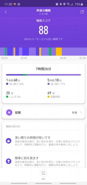 Mi Band 5 データ